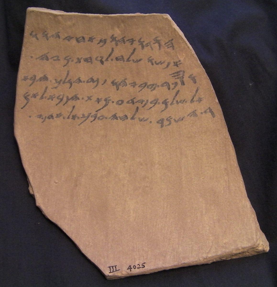 Lachish_III_rev.JPG